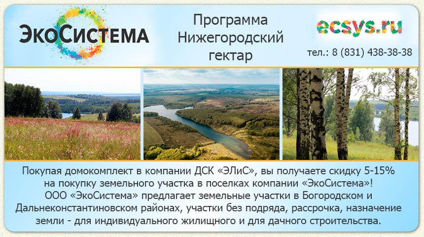 """ЭкоСистема"